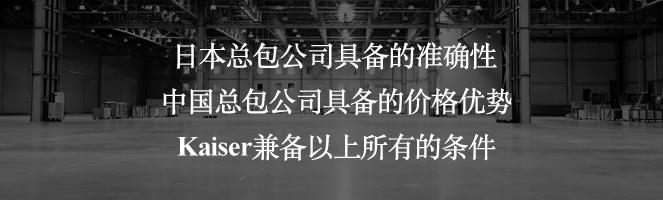 日本总包公司具备的准确性中国总包公司具备的价格优势Kaiser兼备以上所有的条件