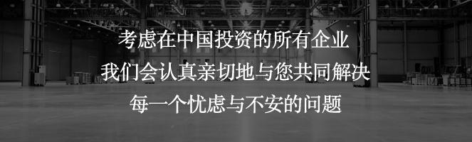 考虑在中国投资的所有企业我们会认真亲切地与您共同解决每一个忧虑与不安的问题