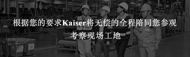 根据您的要求Kaiser将无偿的全程陪同您参观考察现场工地
