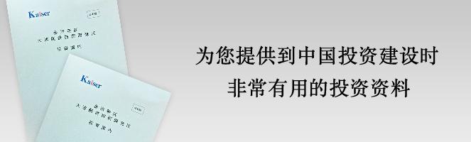 为您提供到中国投资建设时非常有用的投资案内指南资料