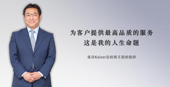 为客户提供最高品质的服务 这是我的人生命题 来自Kaiser总经理王凯的致辞