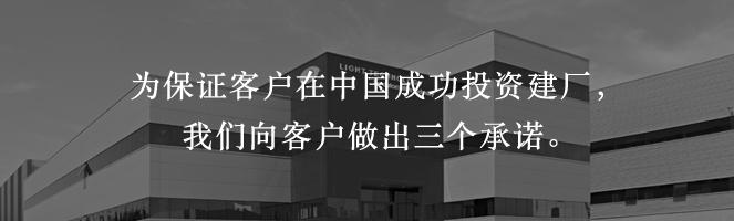 为保证客户在中国成功投资建厂,我们向客户做出三个承诺。