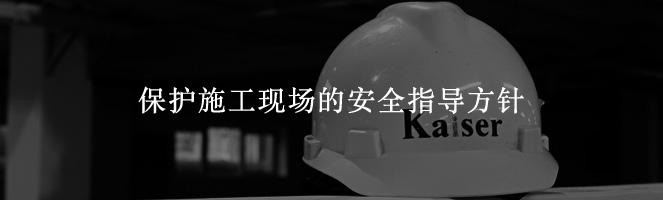 保护施工现场的安全指导方针