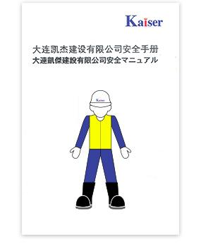 给全体工作人员发放安全手册