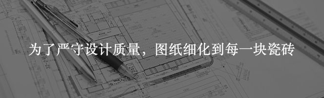 为了严守设计质量,图纸细化到每一块瓷砖