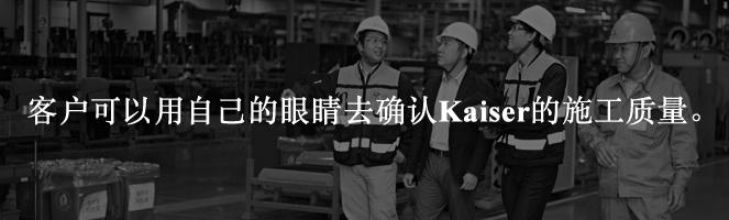 客户可以用自己的眼睛去确认Kaiser的施工质量。